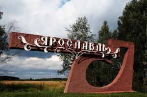 город Ярославль, фото